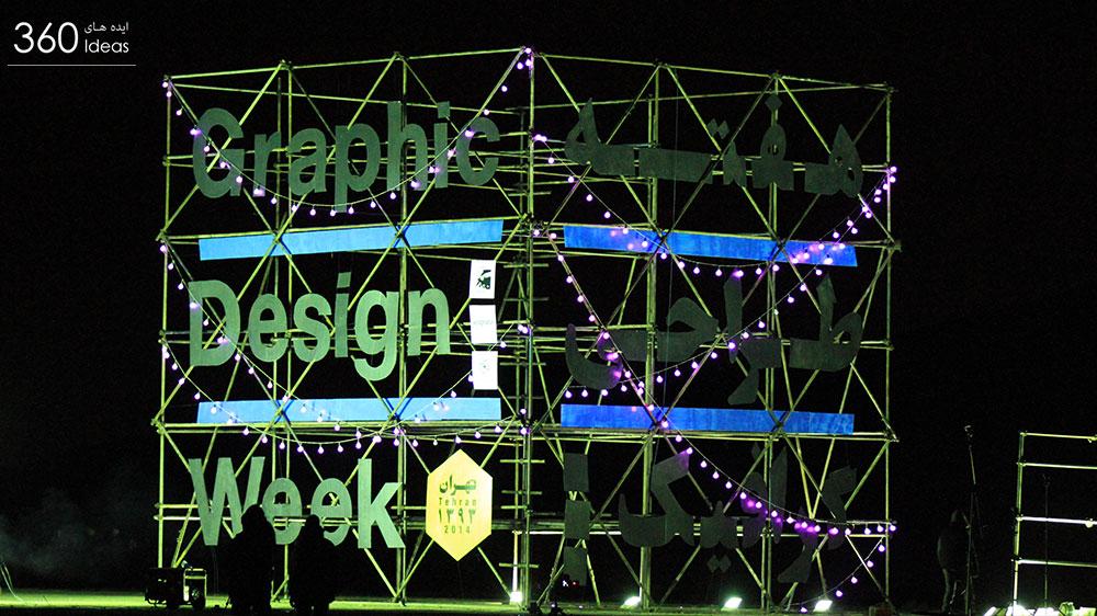 Graphic_design_week6