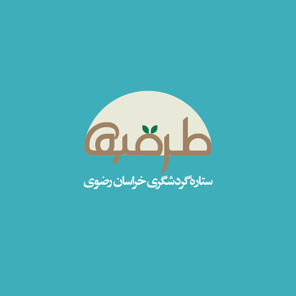 راهنمای نوروزی شهرداری طرقبه
