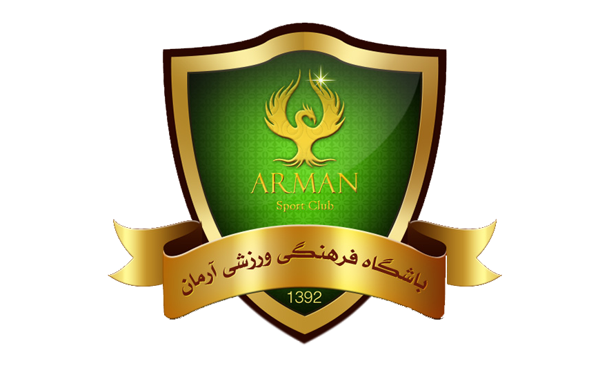 باشگاه فرهنگی ورزشی آرمان