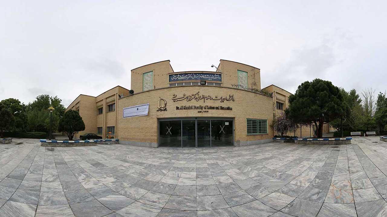 تور مجازی دانشگاه فردوسی مشهد