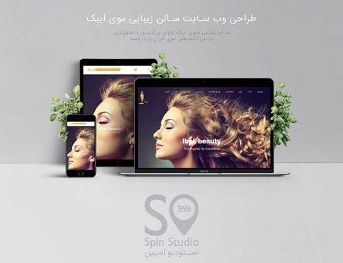 طراحی وب سایت سالن زیبایی ایبک