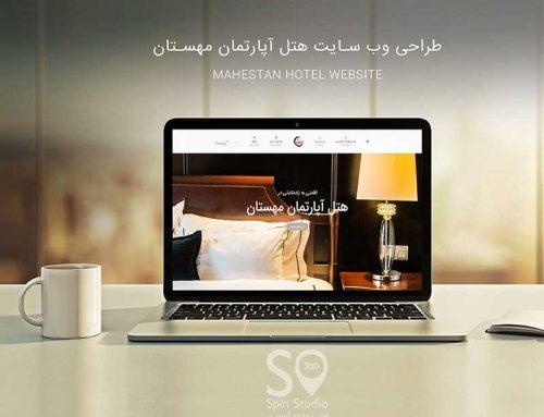 طراحی وب سایت هتل آپارتمان مهستان