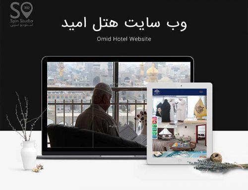طراحی وب سایت هتل امید