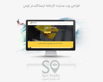 طراحی وب سایت کارخانه ایستاگستر توس